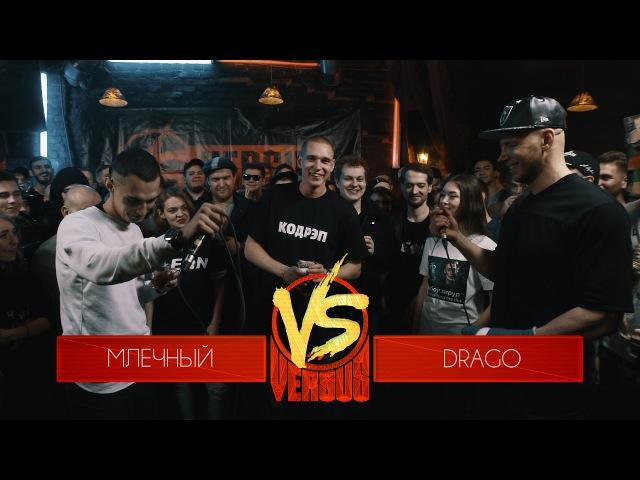 VERSUS BPM Млечный VS Drago
