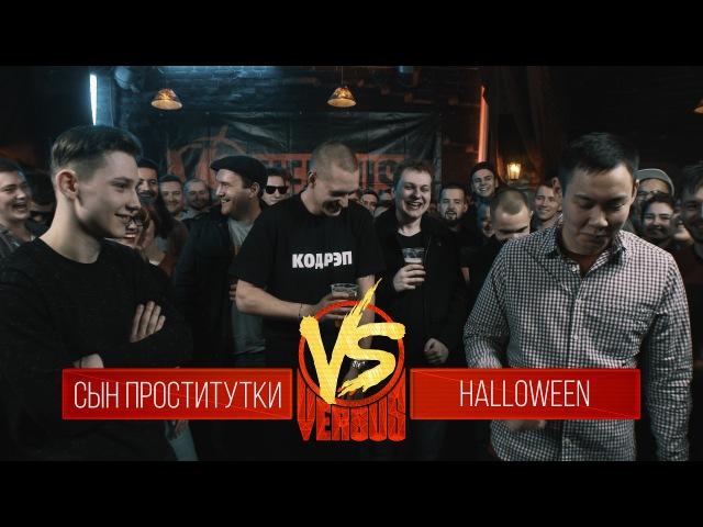 VERSUS FRESH BLOOD 3 (Сын Проститутки VS HALLOWEEN) Round 1