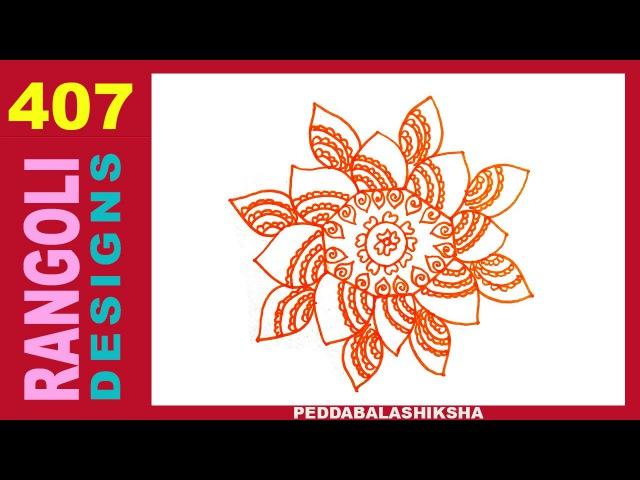 Easy Freehand Floral Rangoli | Muggulu | Kolam Design - 407 (For New Year / Sankranthi / Ugadi)