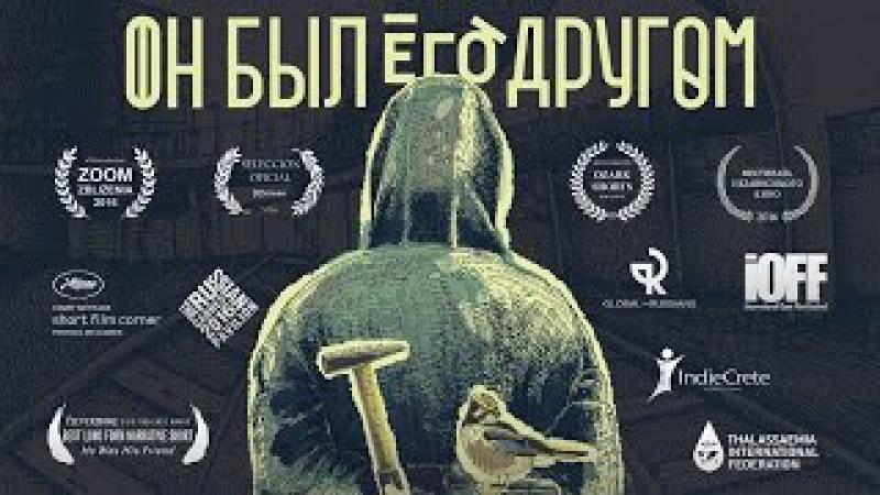 ОН БЫЛ ЕГО ДРУГОМ | HE WAS HIS FRIEND (2016) (Короткометражный фильм | short film)