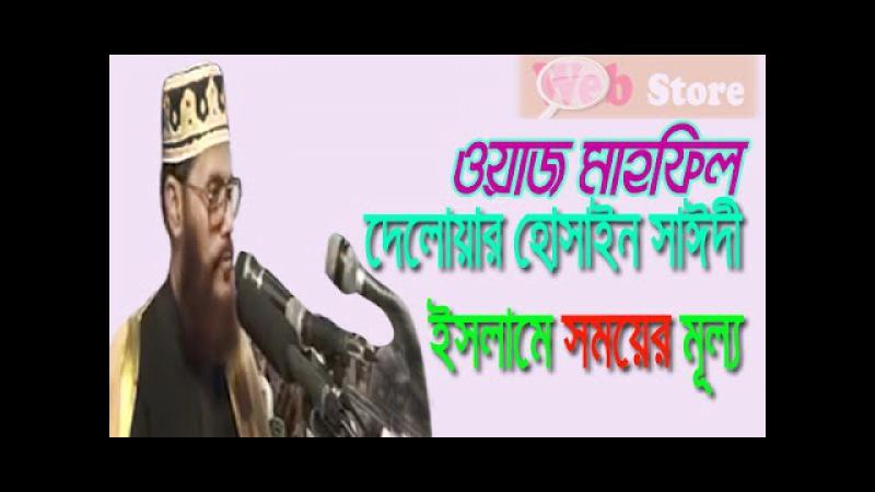 Bangla Waz In Chittagong - Islame Somoyer Mullo - ft Allama Sayeedi, islamic talk Waj