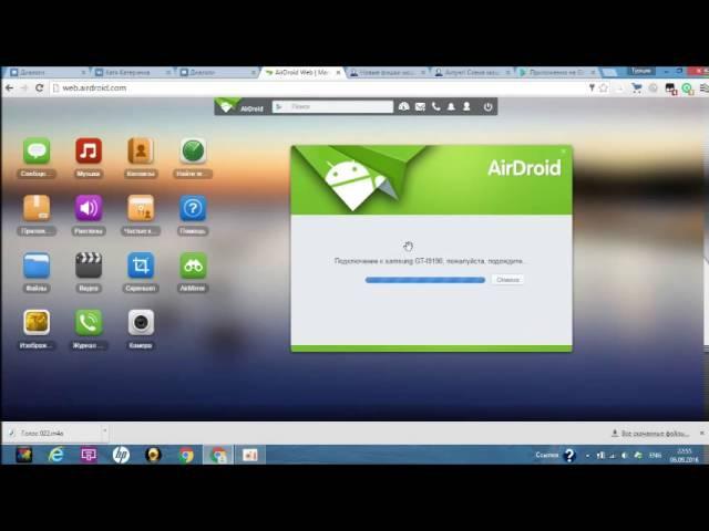 интернет мошенничество через андроид приложение Air Droid