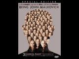 Быть Джоном Малковичем (Being John Malkovich)