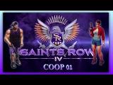 Безбашенный Saints Row 4 Co-op 01