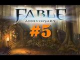 Fable anniversary׃ Не уберёг бойца... 5