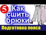 Как сшить брюки Подготовка пояса