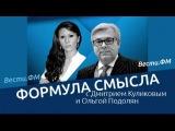 Дмитрий Куликов Формула смысла 04.04.2016 (полный выпуск, Вести фм)