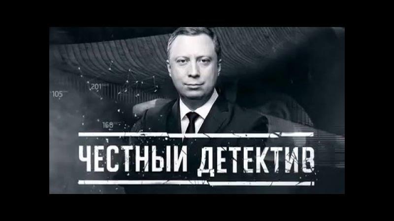 Честный детектив. - Роковая партия. 04. 04. 2016.