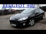 Автомобиль за 300 тысяч. Peugeot 407- изящный француз.