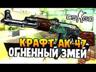 КРАФТ АК-47 ОГНЕННЫЙ ЗМЕЙ ОТКРЫВАЕМ КУЧУ ДОРОГИХ КЕЙСОВ В CS:GO