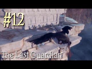 The Last Guardian™ ► Башня ► Прохождение 12
