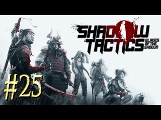 Shadow Tactics: Blades of the Shogun™ ► Город Мацуяма (часть 2) ► Прохождение 25