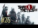 Shadow Tactics Blades of the Shogun™ ► Город Мацуяма часть 3 ► Прохождение 26