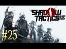 Shadow Tactics Blades of the Shogun™ ► Город Мацуяма часть 2 ► Прохождение 25