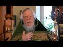 Протоиерей Димитрий Смирнов. Проповедь о выборе самим человеком жизни земной и