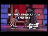 Цыганка Предсказала Будущее   Мамахохотала   НЛО TV