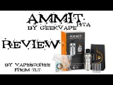 AMMIT RTA by GeekVape (fasttech.com) - Не идеален - Vape Storee From TLT