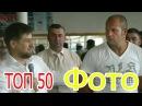 ТОП 50 ФОТО MMA Фёдора Емельяненко / Бой без правил Емельяненко Фёдор!
