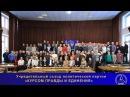 Учредительный Съезд по созданию Политической Партии Курсом Правды и Единения