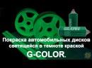Светящиеся в темноте диски. Покраска светящейся аэрозольной краской G-COLOR.