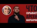Что скрывает Арсен Маркарян?