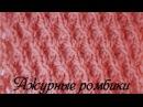 Ажурный узор ромбики