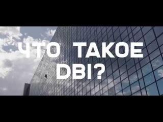 Что такое DBI - 10 лет 2016 год