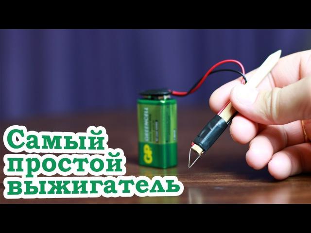 [How to] Как сделать выжигатель из 9-вольтовой батарейки Распаковка огромной посылки