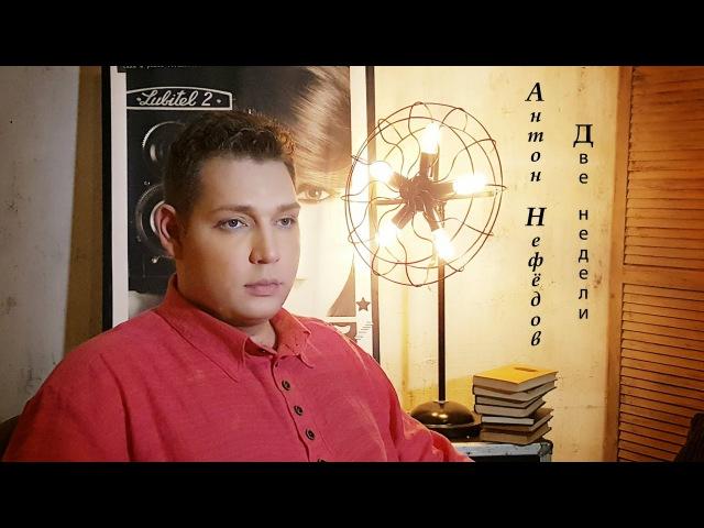 Антон Нефёдов Две недели OFFICIAL VIDEO