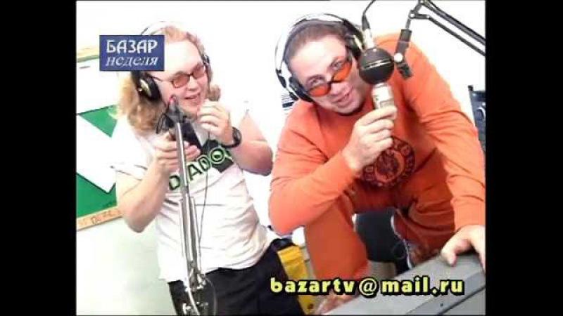 Базар Неделя Генадий Бачинский и Сергей Стиллавин