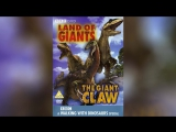 BBC Прогулки с динозаврами. Гигантский коготь (2002)  The Giant Claw A Walking with Dinosaurs Special