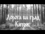 Дорога на град Китеж  1967  Горьковская студия телевидения
