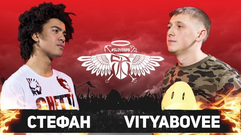 SLOVOSPB - СТЕФАН vs VITYABOVEE (КВАЛИФИКАЦИЯ)
