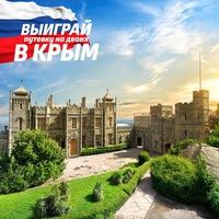Выиграй путевку в Крым на двоих! И море призов!