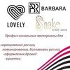 Материалы Для Наращивания Ресниц.Волгоград