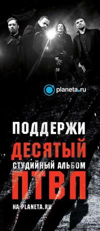 ПТВП — НОВЫЙ АЛЬБОМ / PLANETA.RU