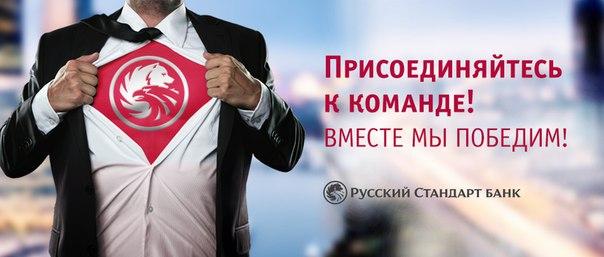 В связи с расширением штата в колл-центре Банка Русский Стандарт в Каз
