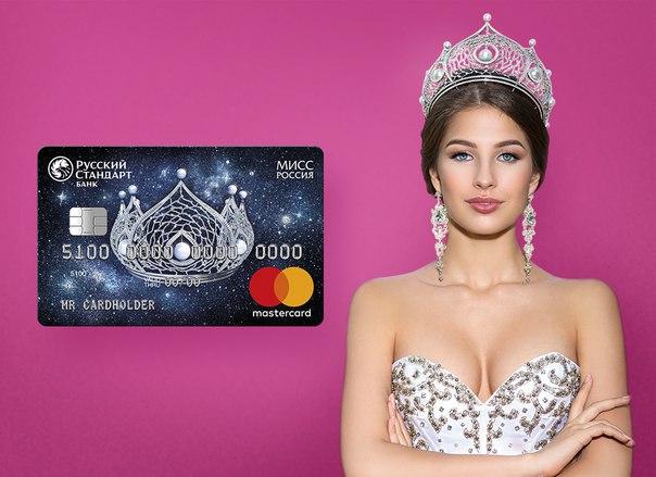 Открытый кастинг «Мисс Россия» в ТРЦ «АФИМОЛЛ Сити» 18 февраля в ТРЦ