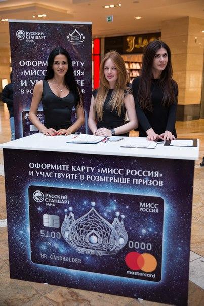 Друзья! Мы рады сообщить, что 2-й открытый кастинг «Мисс Россия» успеш