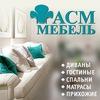 АСМ Мебель Екатеринбург