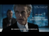 Доктор Кто | Отрывок из рождественской серии | RS TEAmTARDIS