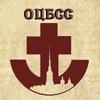 ОЦБСС Санкт-Петербургской епархии