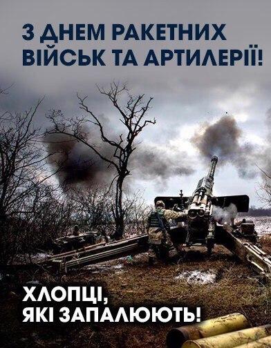 Порошенко по случаю Дня ракетных войск и артиллерии наградил 102 участника АТО - Цензор.НЕТ 7648
