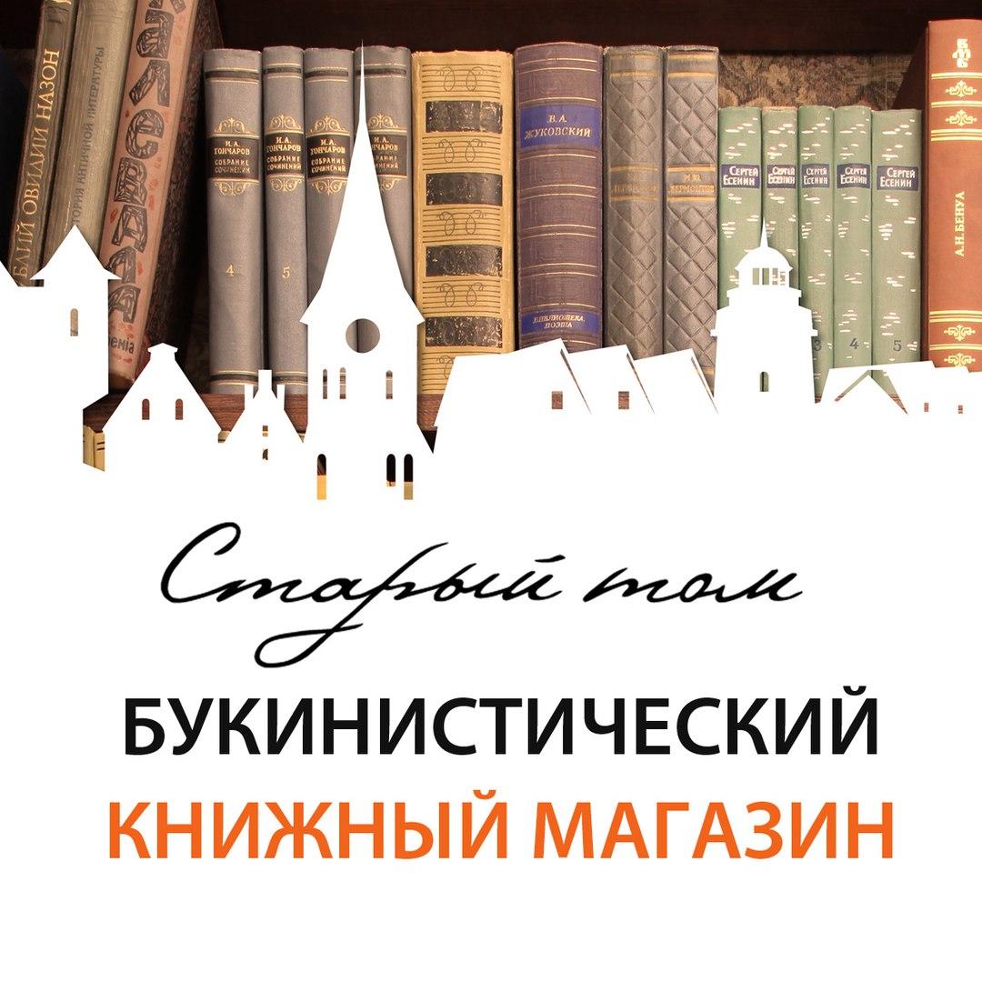 """Букинистический магазин """"Старый том"""""""