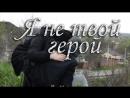 Чистый Кавказ-Я не твой герой(клип)