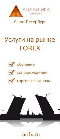Аналитика онлайн vladmax forex