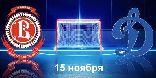 Витязь (Подольск) - Динамо (Москва) 3:4 Б