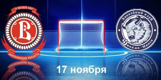 Витязь (Подольск) - Динамо (Минск) 0:3
