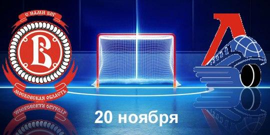 Витязь (Подольск) - Локомотив (Ярославль) 2:1