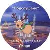 Подслушано Азино | Казань